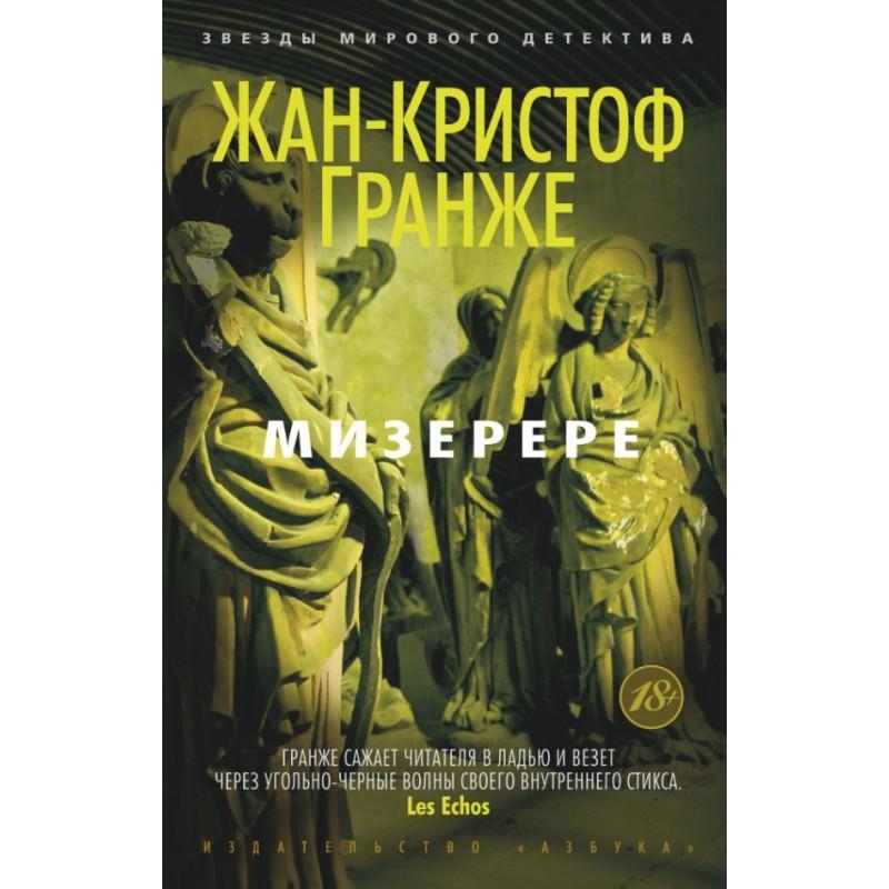 Мизерере (мягк/обл.)