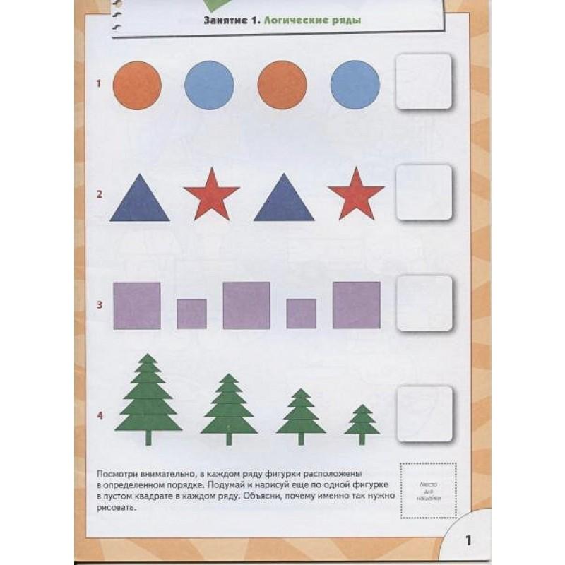 ШколаСемиГномов 3-4 лет Логика,мышление Книга с игрой и наклейками (фото 4)