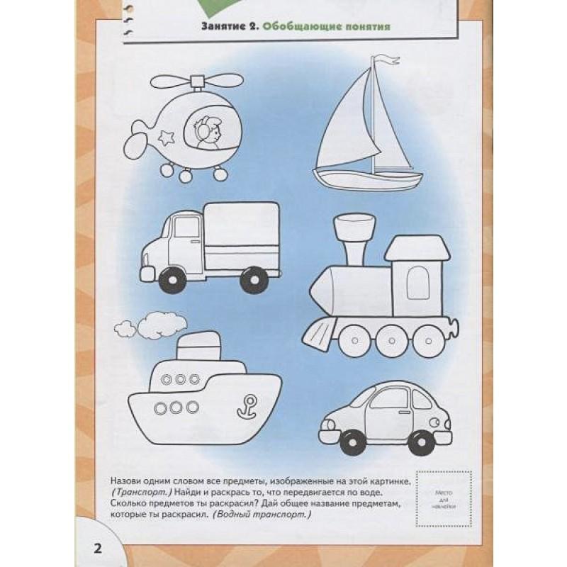 ШколаСемиГномов 3-4 лет Логика,мышление Книга с игрой и наклейками (фото 5)