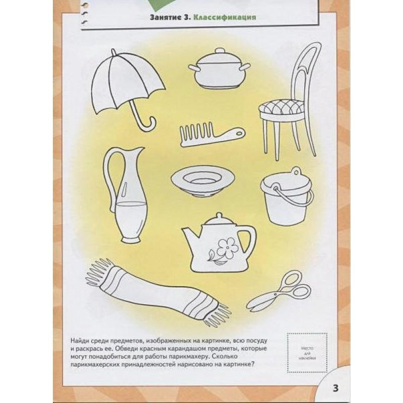 ШколаСемиГномов 3-4 лет Логика,мышление Книга с игрой и наклейками (фото 6)