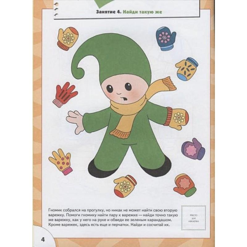 ШколаСемиГномов 3-4 лет Логика,мышление Книга с игрой и наклейками (фото 7)