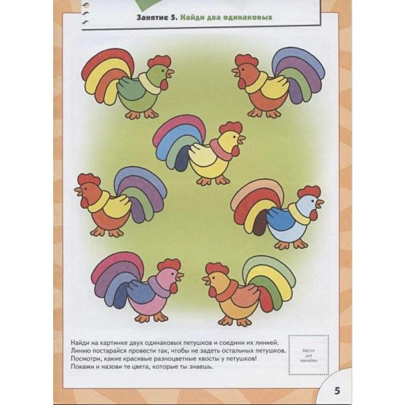 ШколаСемиГномов 3-4 лет Логика,мышление Книга с игрой и наклейками (фото 8)