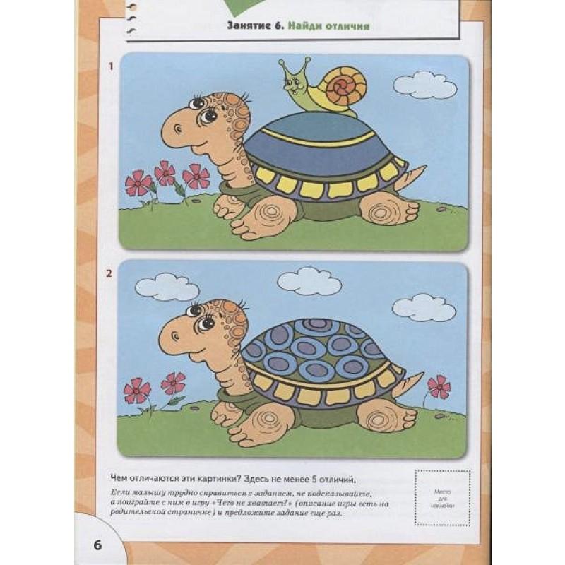 ШколаСемиГномов 3-4 лет Логика,мышление Книга с игрой и наклейками (фото 9)