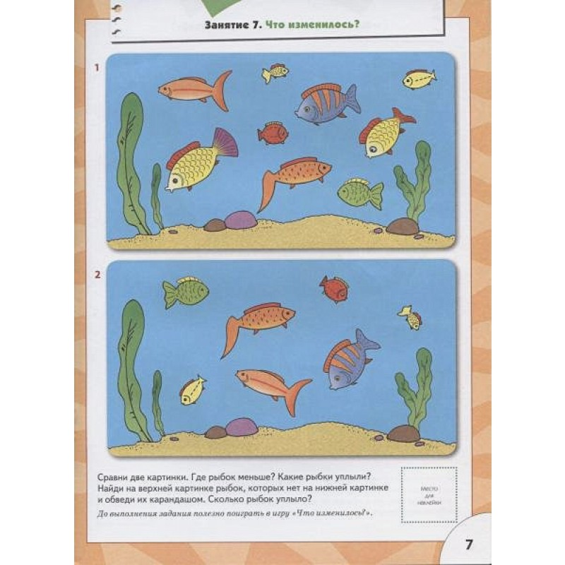 ШколаСемиГномов 3-4 лет Логика,мышление Книга с игрой и наклейками (фото 10)