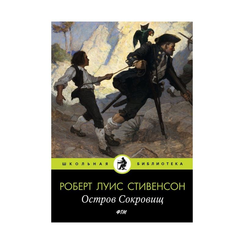 Остров Cокровищ: роман. Стивенсон Р.Л.