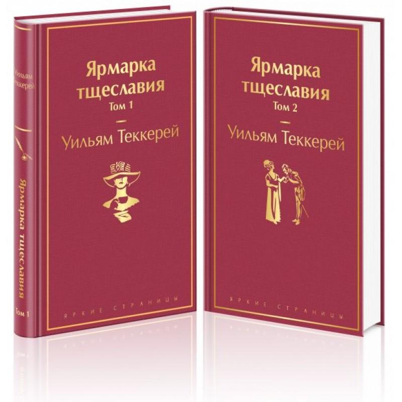 Ярмарка тщеславия (комплект из 2 книг)