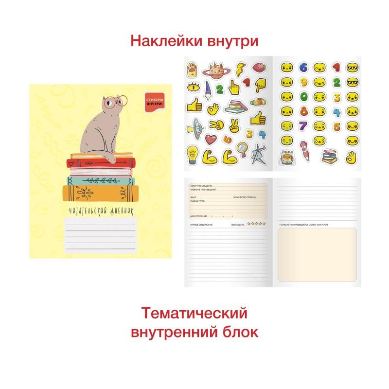Читательский дневник с наклейками «Котик в очках», А5, 24 листа