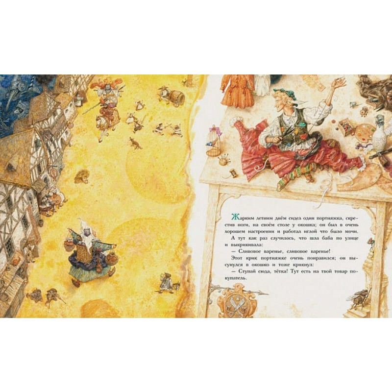 Храбрый портняжка (иллюстр. Ломаева А.) (фото 2)