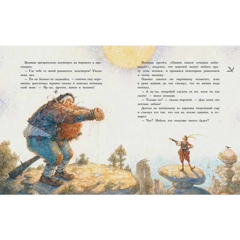 Храбрый портняжка (иллюстр. Ломаева А.) (фото 3)