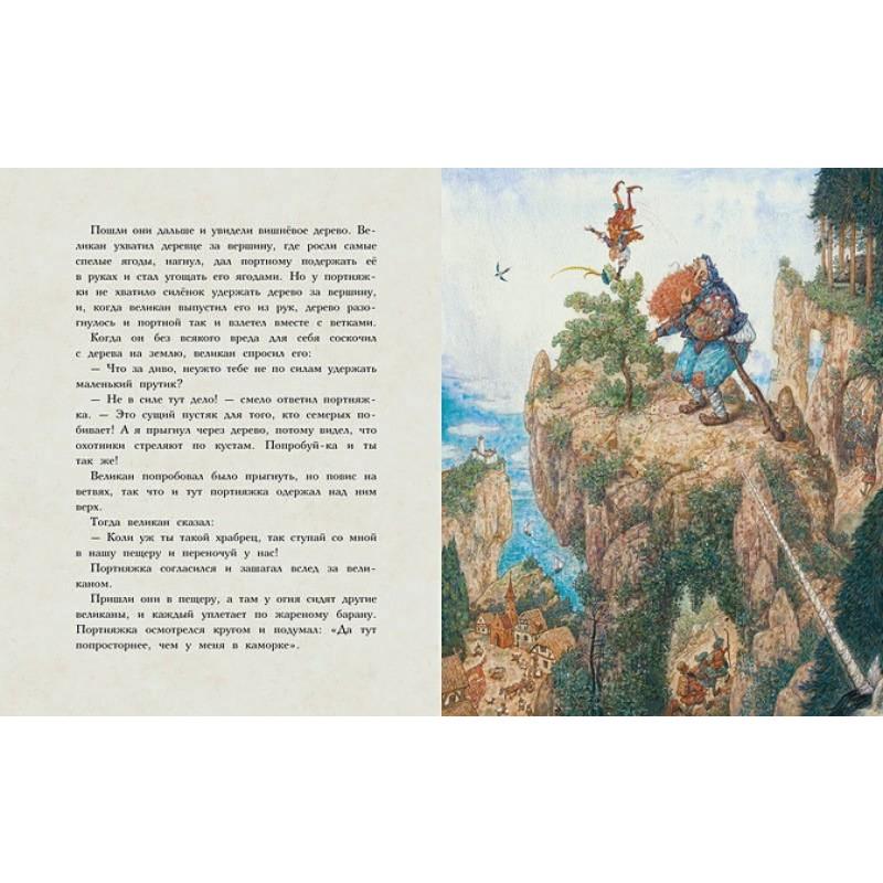 Храбрый портняжка (иллюстр. Ломаева А.) (фото 4)