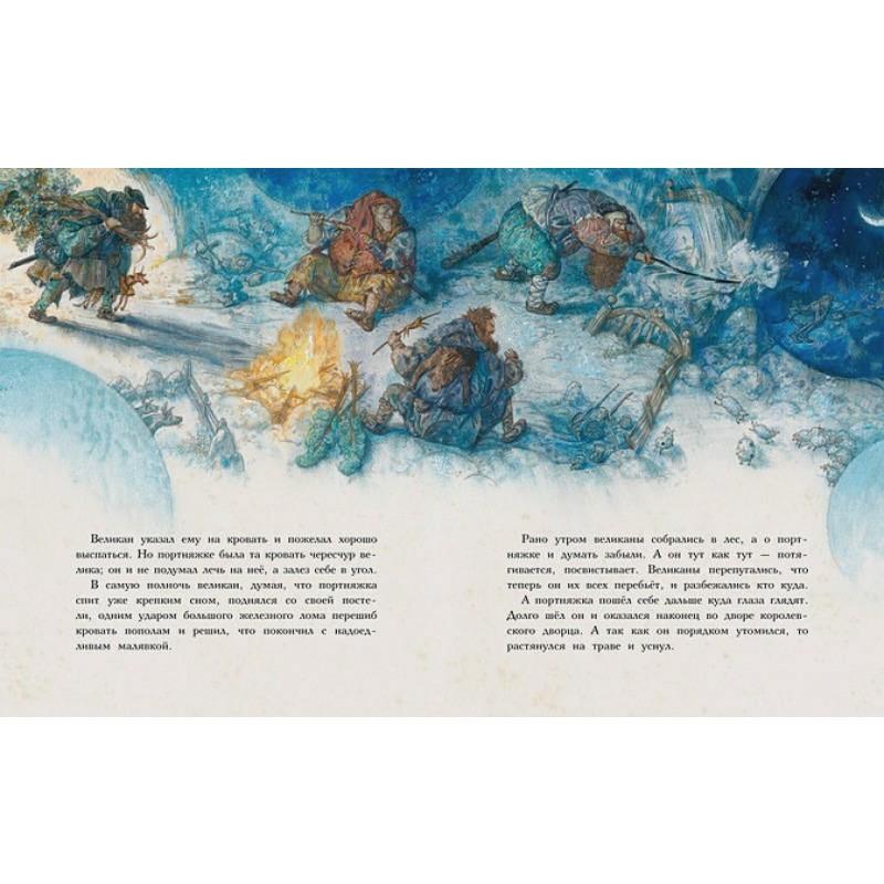 Храбрый портняжка (иллюстр. Ломаева А.) (фото 5)
