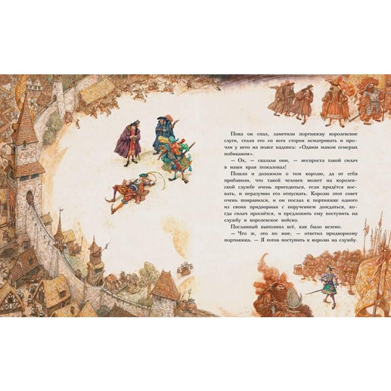 Храбрый портняжка (иллюстр. Ломаева А.) (фото 6)
