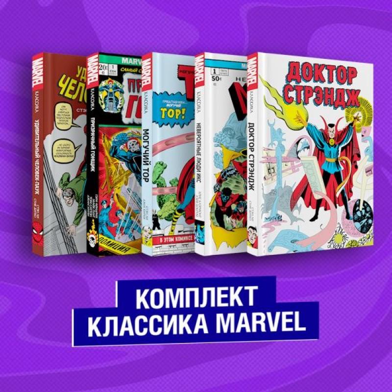 Комплект из 5 книг Классика Marvel: Люди Икс, Тор, Доктор Стрэндж, Призрачный Гонщик и Человек-Паук