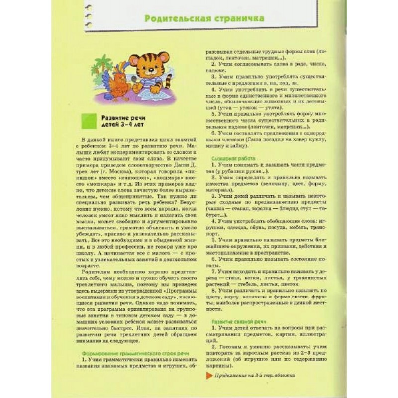 ШколаСемиГномов Развитие и обуч.детей от 3 до 4 лет Развитие речи Книга с игрой и наклейками (Денисова Д.) (фото 3)