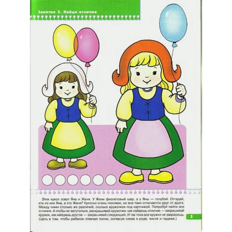 ШколаСемиГномов Развитие и обуч.детей от 3 до 4 лет Развитие речи Книга с игрой и наклейками (Денисова Д.) (фото 6)