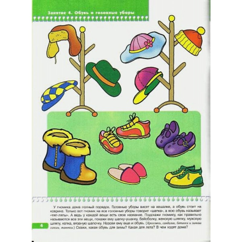 ШколаСемиГномов Развитие и обуч.детей от 3 до 4 лет Развитие речи Книга с игрой и наклейками (Денисова Д.) (фото 7)