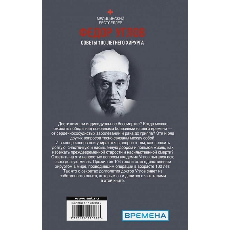 Советы столетнего хирурга (фото 2)
