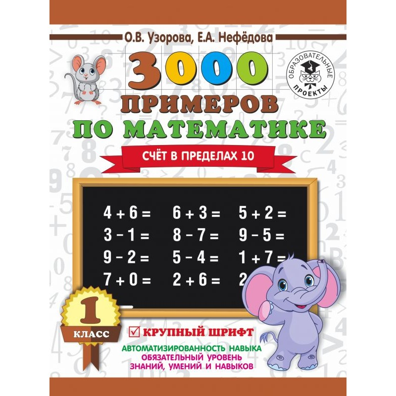 3000 примеров по математике . 1 класс. Счёт в пределах 10. Крупный шрифт