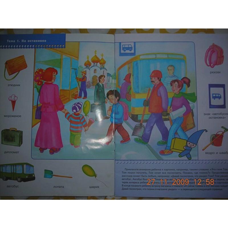 ШколаСемиГномов Развитие и обуч.детей от 1 до 2 лет Прогулки по городу (фото 2)
