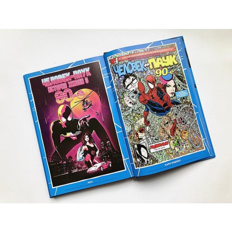 Человек-Паук. История жизни. Золотая коллекция Marvel (фото 5)