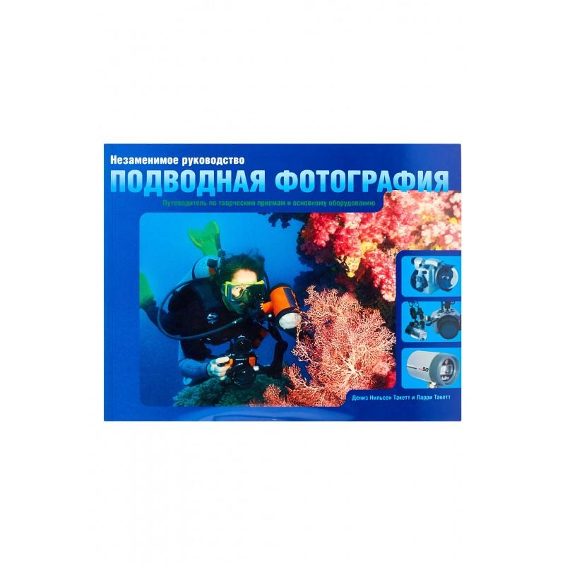 Незаменимое руководство: подводная фотография