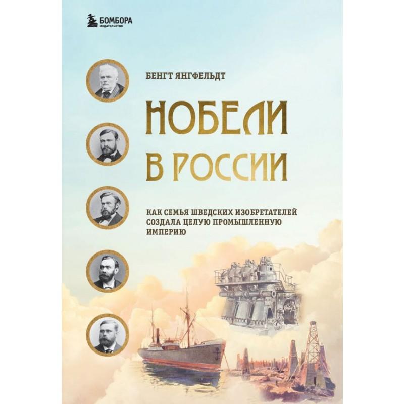 Нобели в России. Как семья шведских изобретателей создала целую промышленную империю