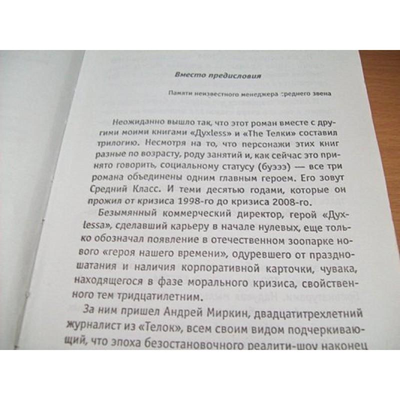 Р.А.Б. Антикризисный роман (фото 4)