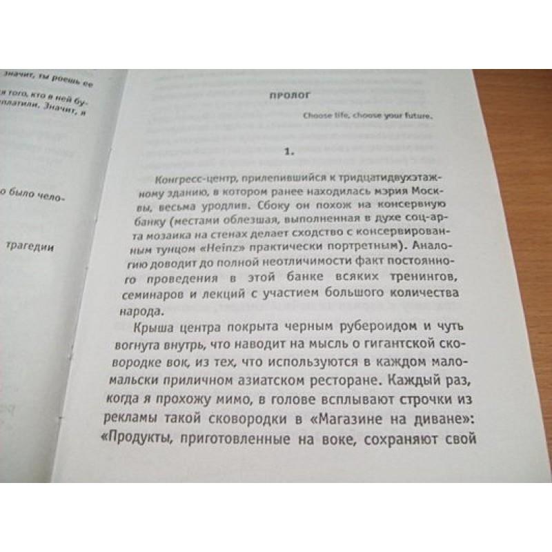 Р.А.Б. Антикризисный роман (фото 7)