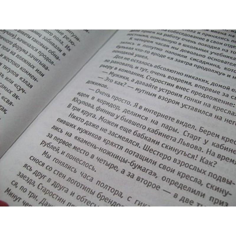 Р.А.Б. Антикризисный роман (фото 10)
