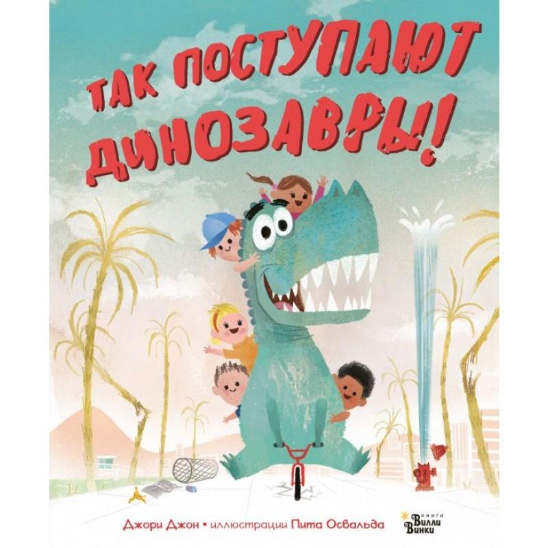 Так поступают динозавры!
