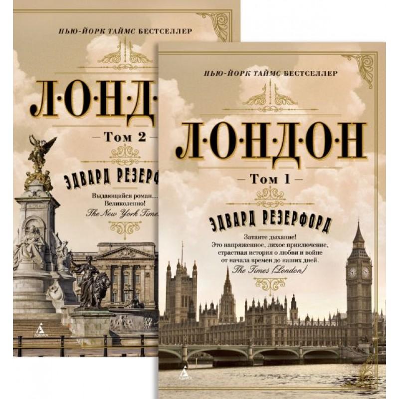 Лондон (в 2-х томах) (комплект) (мягк/обл.)