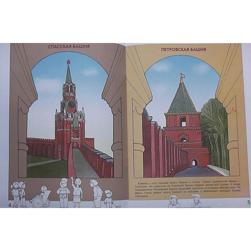 ШСГ Шестой год обучения. Московский кремль. (фото 5)