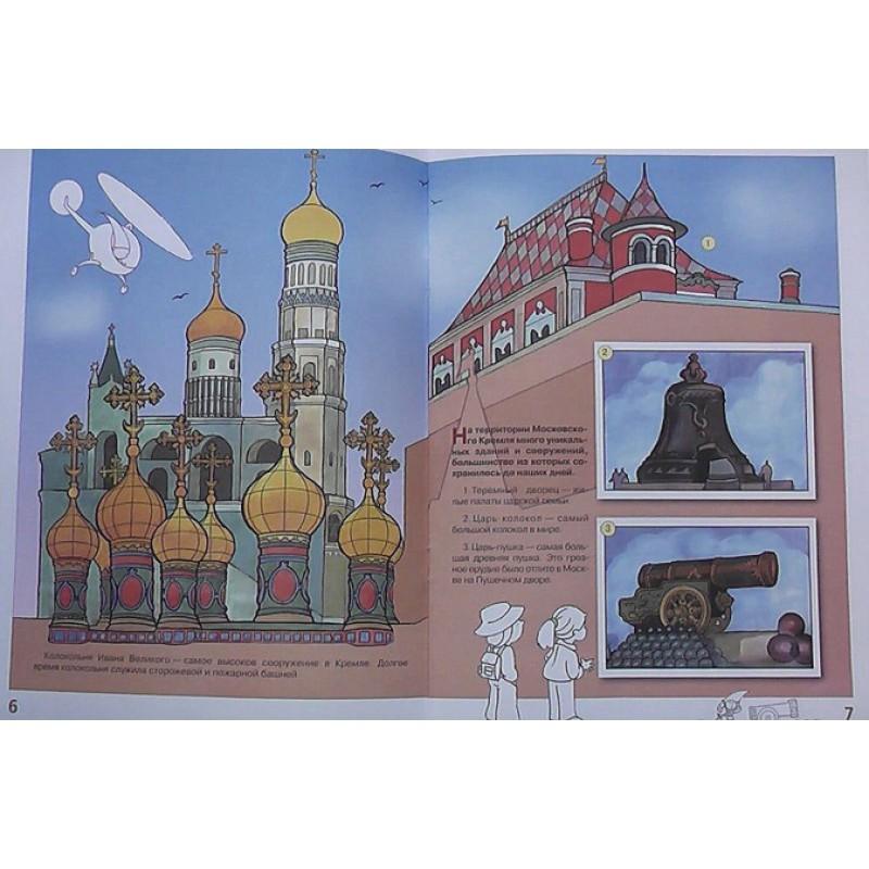 ШСГ Шестой год обучения. Московский кремль. (фото 6)