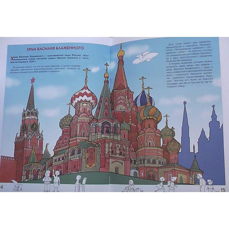 ШСГ Шестой год обучения. Московский кремль. (фото 10)