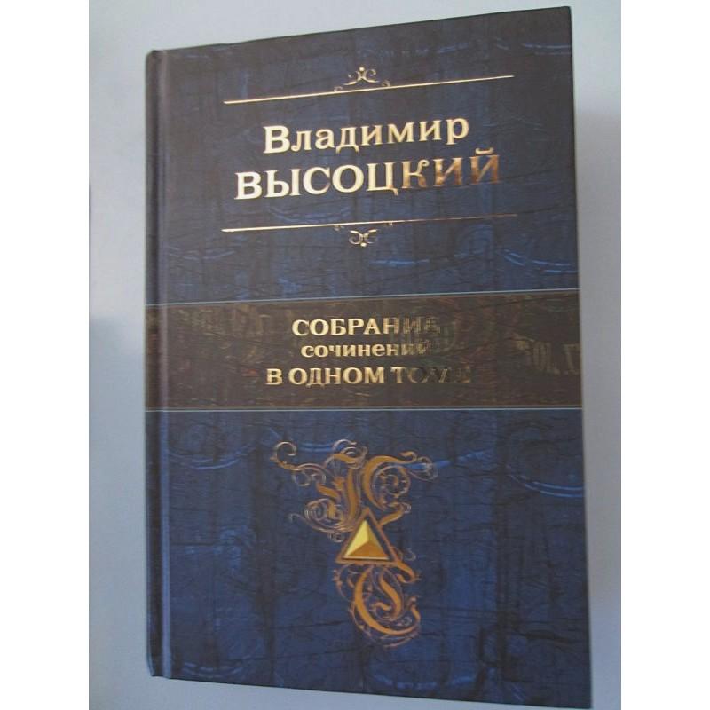 Собрание сочинений в одном томе (фото 2)