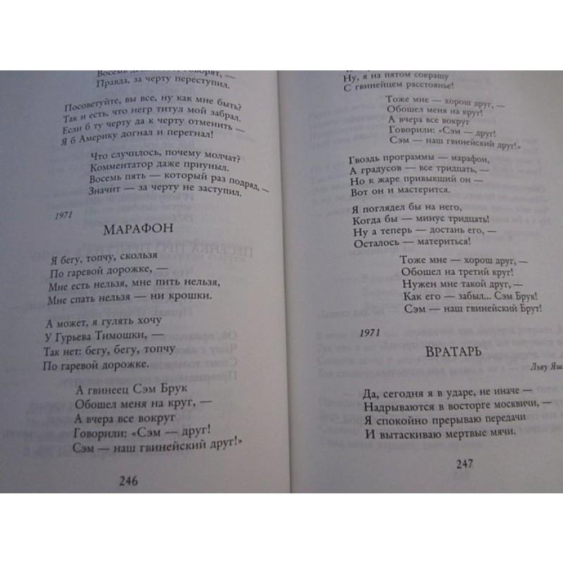 Собрание сочинений в одном томе (фото 5)