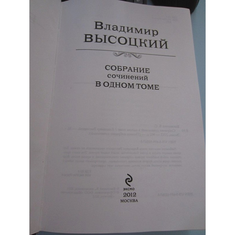 Собрание сочинений в одном томе (фото 6)