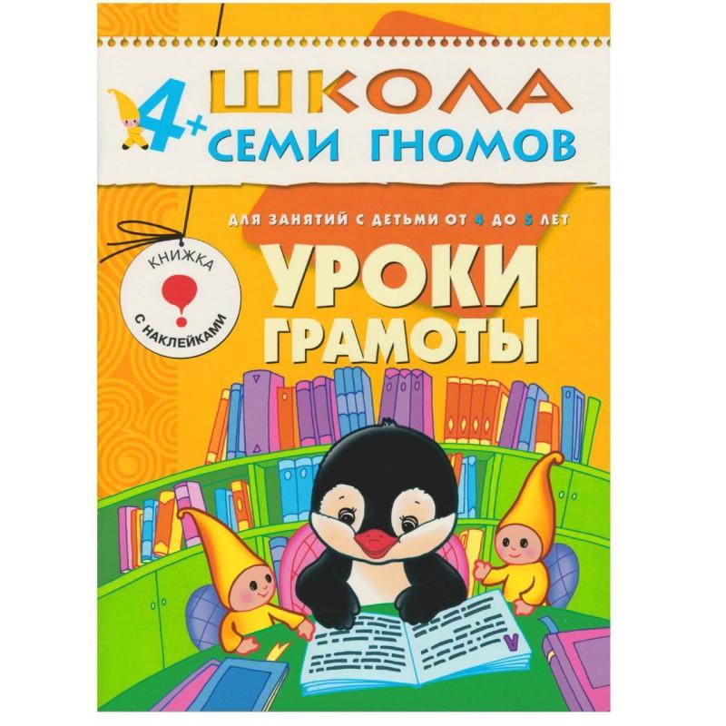ШколаСемиГномов 4-5 лет Уроки грамоты Книга с игрой и наклейками