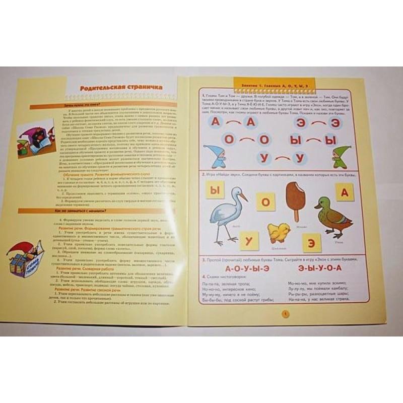 ШколаСемиГномов 4-5 лет Уроки грамоты Книга с игрой и наклейками (фото 2)
