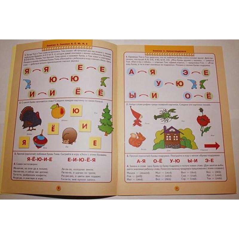 ШколаСемиГномов 4-5 лет Уроки грамоты Книга с игрой и наклейками (фото 3)