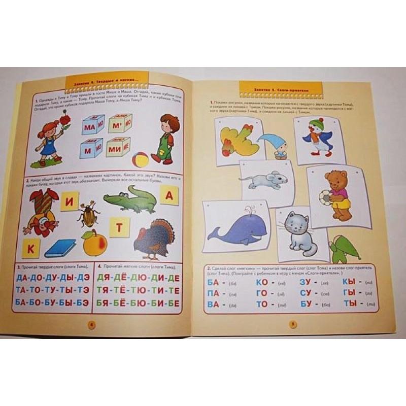 ШколаСемиГномов 4-5 лет Уроки грамоты Книга с игрой и наклейками (фото 4)