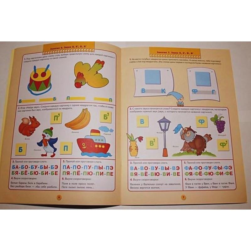 ШколаСемиГномов 4-5 лет Уроки грамоты Книга с игрой и наклейками (фото 5)