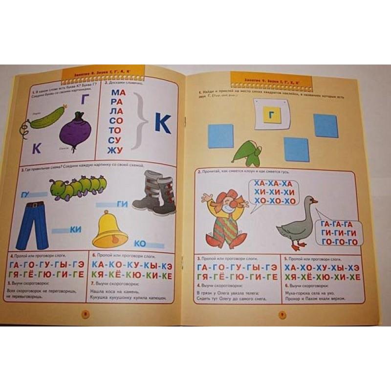 ШколаСемиГномов 4-5 лет Уроки грамоты Книга с игрой и наклейками (фото 6)