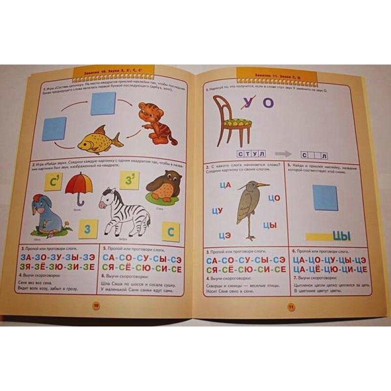 ШколаСемиГномов 4-5 лет Уроки грамоты Книга с игрой и наклейками (фото 7)