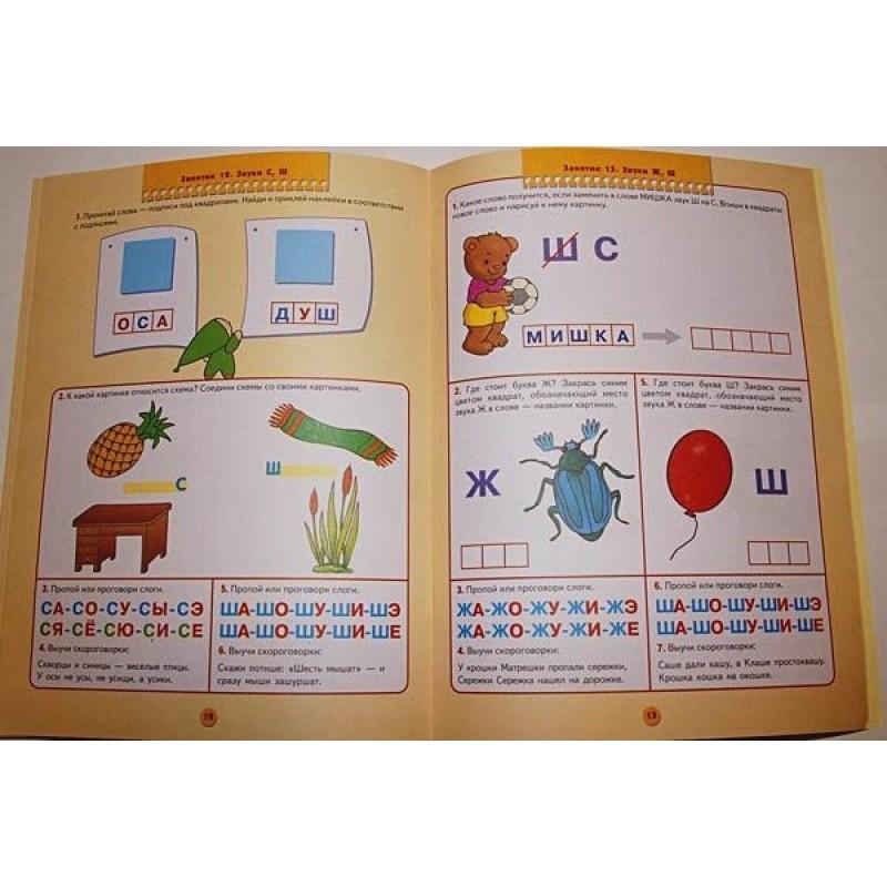 ШколаСемиГномов 4-5 лет Уроки грамоты Книга с игрой и наклейками (фото 8)