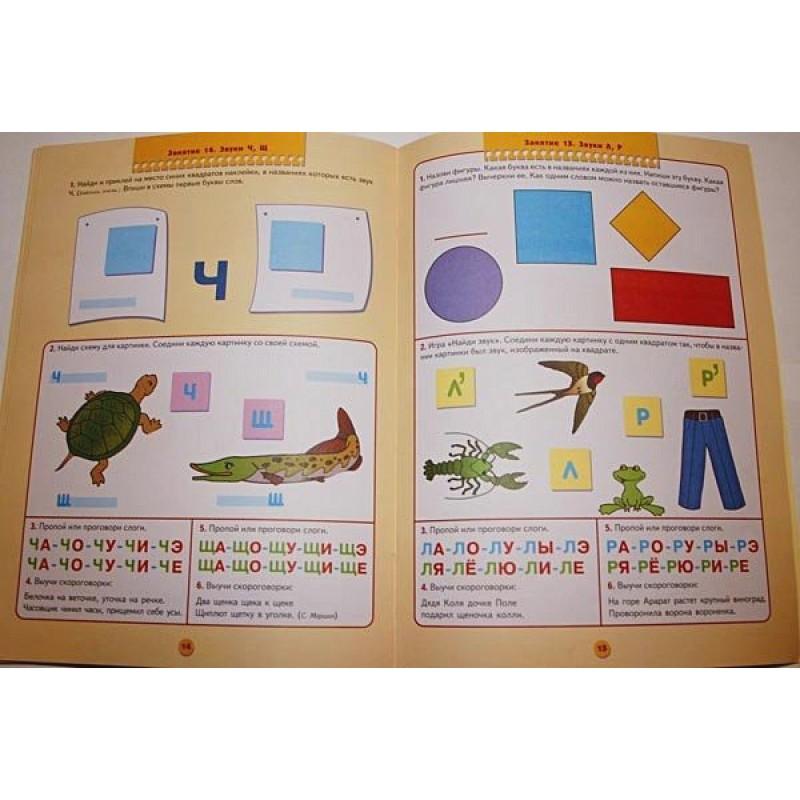 ШколаСемиГномов 4-5 лет Уроки грамоты Книга с игрой и наклейками (фото 9)