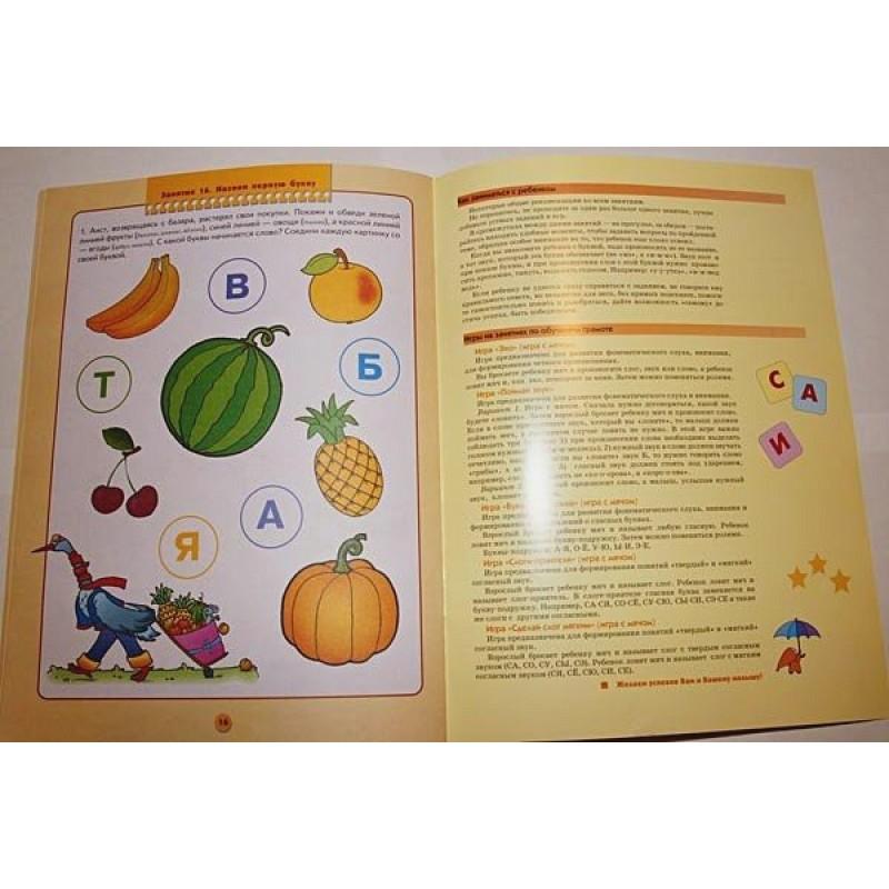 ШколаСемиГномов 4-5 лет Уроки грамоты Книга с игрой и наклейками (фото 10)