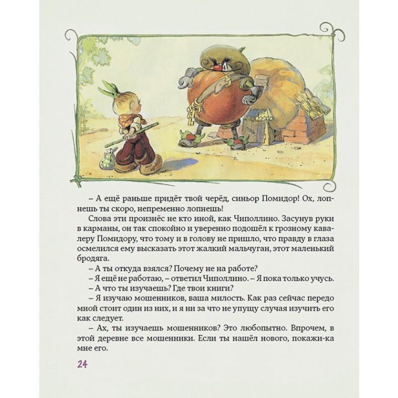 Приключения Чиполлино (ил. Л. Владимирского, без сокращений) (фото 2)