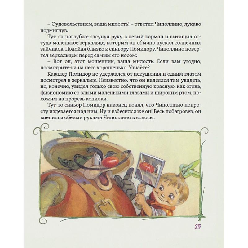 Приключения Чиполлино (ил. Л. Владимирского, без сокращений) (фото 3)