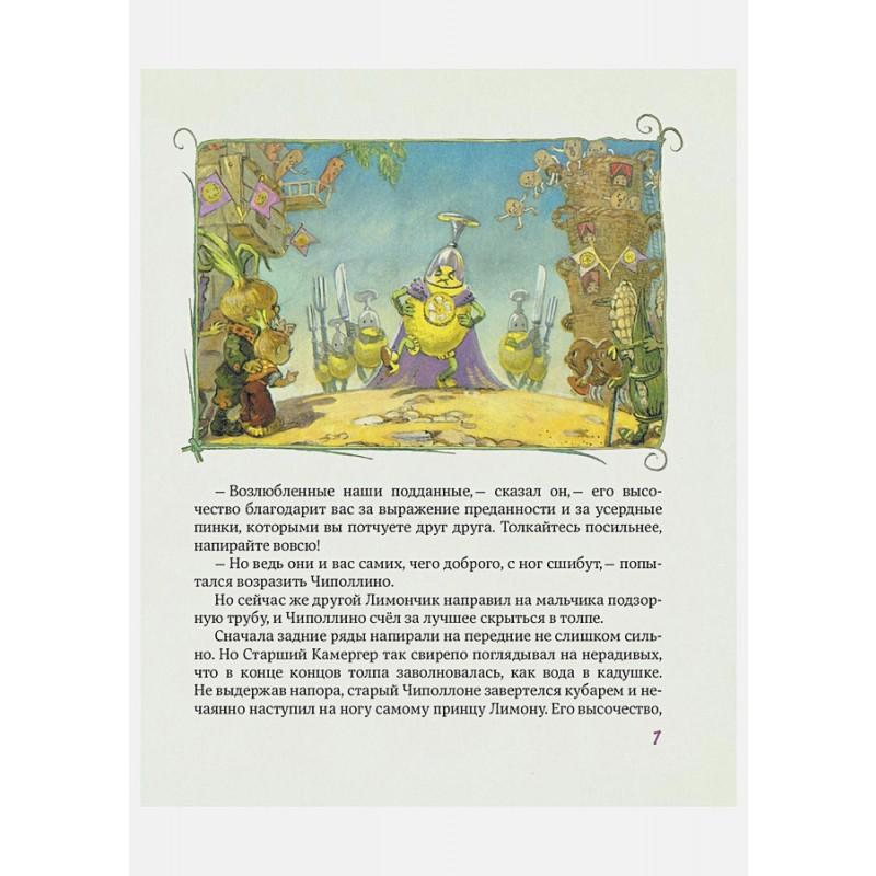 Приключения Чиполлино (ил. Л. Владимирского, без сокращений) (фото 4)